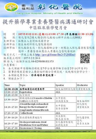 中區臨床藥學雙月會-提升藥學專業素養暨醫病溝通研討會 (cb3da55a05525b19d9fc71d5412ce7e3.jpg)